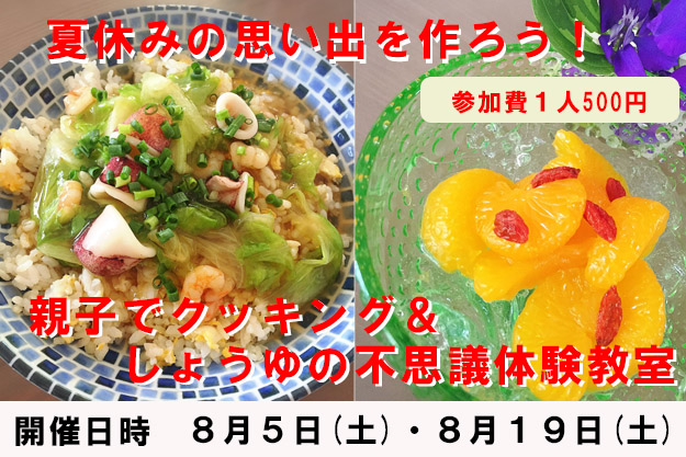2017main_kokuchi