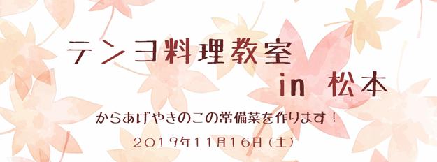 長野料理教室 イベントバナー222
