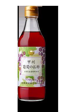 甲州 葡萄のお酢