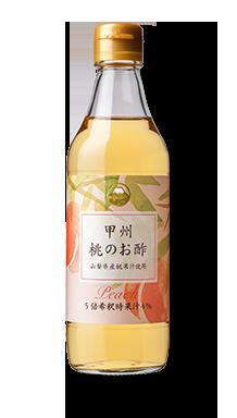 甲州 桃のお酢