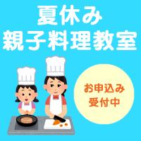料理教室お申込み