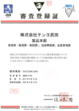 FSMS審査登録証_pages-to-jpg-0001