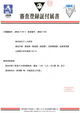 FSMS審査登録附属書_pages-to-jpg-0001