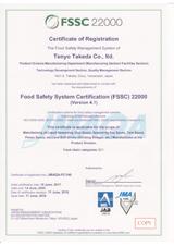 FSSC審査登録証(英文)1_page-0001