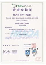 FSSC審査登録証1_pages-to-jpg-0001